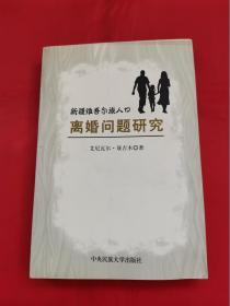 新疆维吾尔族人口离婚问题研究