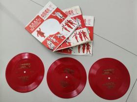 小薄膜唱片:革命现代样板戏-芭蕾舞剧《红色娘子军》选曲-3张6面全