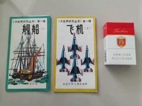 大世界折页丛书 第一辑 舰船(上)、飞机(下) 2本合售