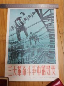 8开宣传画:三大革命斗争中的妇女(山东新闻图片社)