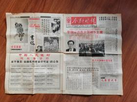 金融时报 1998年3月14日(中国人民政治协商会议九届一次会议选出新领导人,中国人民银行河北省分行关于换发金融机构营业许可证的公告)