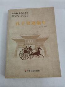 济宁历史文化丛书28 孔子事迹编年