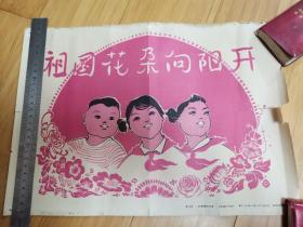 8开宣传画:祖国花朵向阳开(山东新闻图片社)