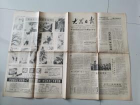 大众日报1984年6月29日(落实一号文件,牟平鼓励农民勤劳致富)