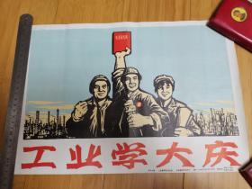 8开宣传画:工业学大庆(山东新闻图片社)