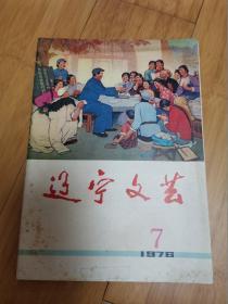 辽宁文艺1976.7