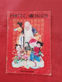 1997年农家历(河南版,寿星图案)