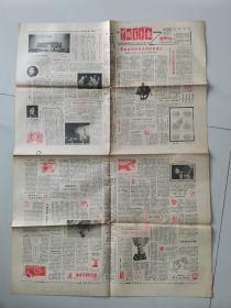 中国青年报1985年1月15日星期刊(全国青少年绿化祖国表彰大会胜利闭幕)
