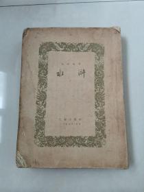大32开水浒上册(1954年,无封皮)