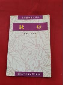 中国医学基本丛书:脉经