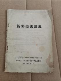新医疗法讲义(1969年济宁县六二六卫生公社革委会翻印)
