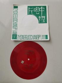 小薄膜唱片:京剧-捉放曹、上天台、打棍出箱,余叔岩演唱(1张2面)