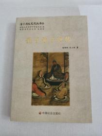 济宁历史文化丛书20 孔子弟子评传