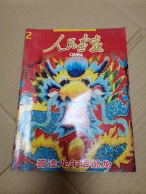 人民画报 2000年第2期(喜逢龙年话说龙)