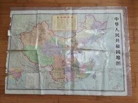 1966年中华人民共和国地图(有毛语录)