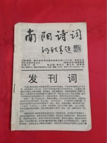 南阳诗词 创刊号