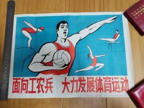 8开宣传画:面向工农兵大力发展体育运动(山东新闻图片社)