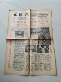 文汇报1982年9月12日(党的十二大昨胜利闭幕)
