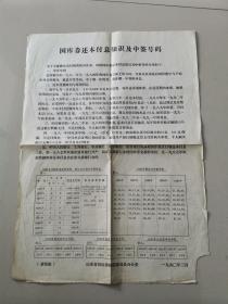 国库券还本付息知识及中签号码(1990年山东省国库券推销委员会办公室)