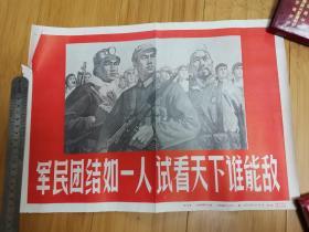 8开宣传画:军民团结如一人试看天下谁能敌(山东新闻图片社)
