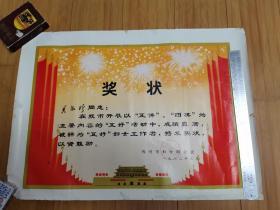 1982年度河南省郑州市妇女联合会五好妇女工作者奖状