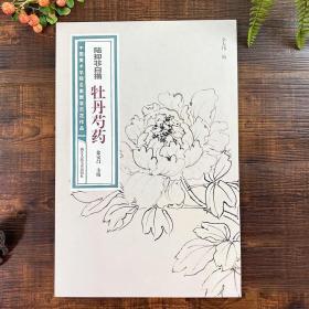 陆抑非白描·牡丹芍药/中国美术学院名家教学示范作品