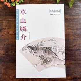 陆抑非扇面白描粉本·草虫鳞介/中国美术学院名家教学示范作品
