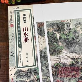 卓鹤君山水册/翰墨撷英中国画名家册页