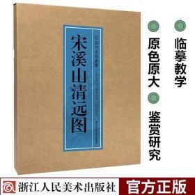 历代名绘真赏:宋溪山清远图(册页)