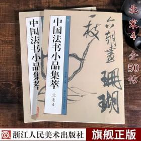 中国法书小品集萃(北宋4)