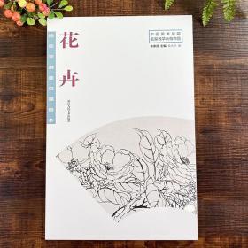 陆抑非扇面白描粉本花卉/中国美术学院名家教学示范作品