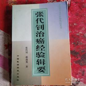 张代钊治癌经验辑要—— 张代钊、郝迎旭 著;黄金昶、张培宇 整理——中国医药科技出版2001版