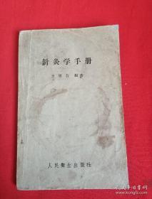 针灸学手册——王雪苔 —— 人民卫生出版社1957版