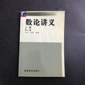 数论讲义 上册 第二版