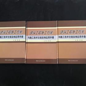建筑工程施工方案与施工技术交底实例应用手册(上中下)
