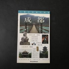 成都//大雅中国旅行图鉴