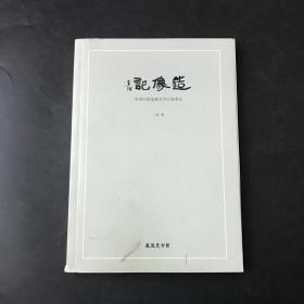 造像记 中国石窟造像艺术行旅笔记