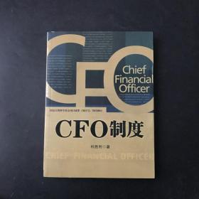 CFO制度