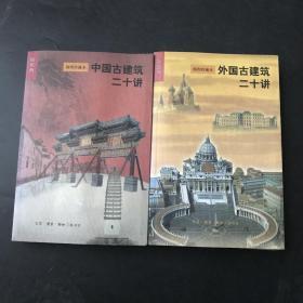 外国古建筑二十讲 中国古建筑二十讲 两本合售