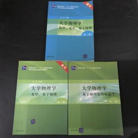 大学物理学 第三版 A版.B版 大学物理学.基于相对论的电磁学 三本合售