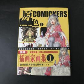 16位当红插画家画集(1)原色(1)COMICKERS