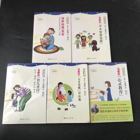 """七田式""""天才养成""""父母必备的70个习惯、七田真0-6岁育儿法.心灵教育.育儿圣经【五本合售】"""