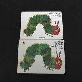 好饿的毛毛虫 The Very Hungry Caterpillar  英文中文两本合售
