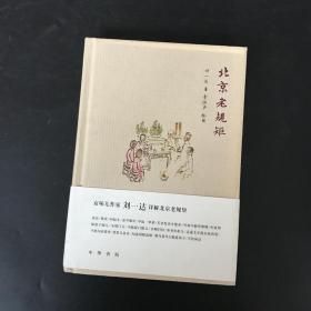 北京老规矩(精美 刘一达签名钤印本含藏书票)