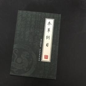 绣像本 本草纲目(全4册)