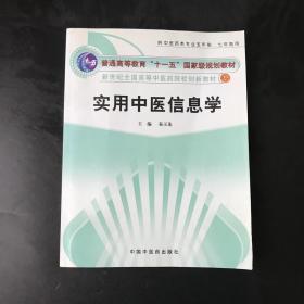 实用中医信息学(作者签名)