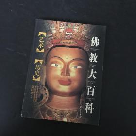 佛教小百科: 艺术 历史