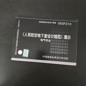 05SFD10人民防空地下室设计规范图示-电气专业