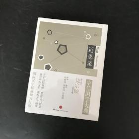 中信国学大典:近思录 全新未开封