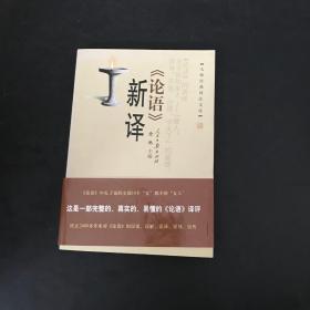 《论语》新译
